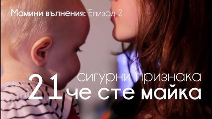 21 сигурни признака, че сте майка