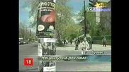 Сигнално Жълто - Скандална Нецензурна Реклама В Стил АЗИС! 17.05.2008