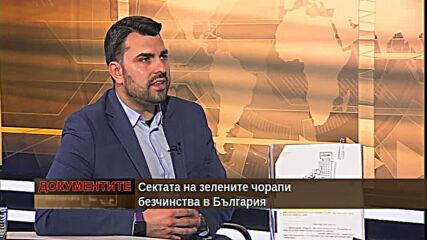 """""""Документите"""" с Антон Тодоров - 12.06.2021 (4 част)"""