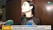 Арест за приятеля на Софи Мариновa