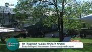 Над 5 000 посетиха Националния военноисторически музей в празника на Българската армия