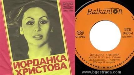 Йорданка Христова - Мишо и аз 1978