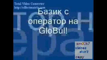 Базици С Оператора на Globul-1 Част