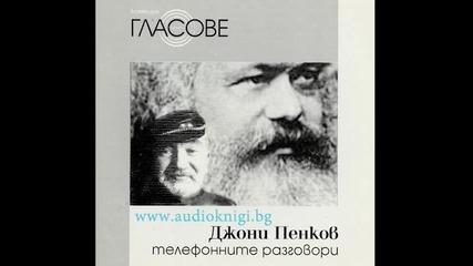 Джони Пенков -Телефонните разговори