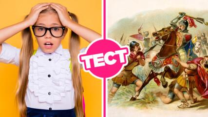 ТЕСТ: Пробавай знанията си по история за 5 клас!