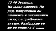 Emo - Дневник