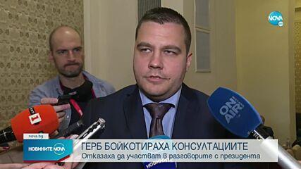 ГЕРБ-СДС отказа да участва в консултациите при президента