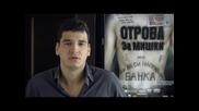 """Николай Йовин за БГ комедия """"Отрова за мишки или как да си направим банка"""""""