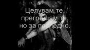 Nelly Ft. Niks - КъСнО е За ЛюБоВ + текста :)