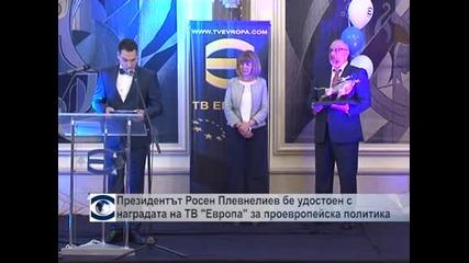 Президентът Росен Плевнелиев бе удостоен с наградата на ТВ