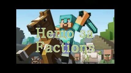 Нeщo за Factions!