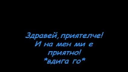 Love by trick - 2 epizod (обичам Те!!!)