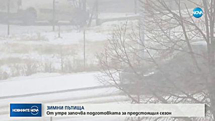 3000 снегорина в готовност да чистят 20 000 км пътища от утре
