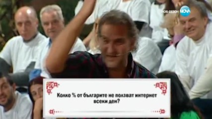 АЗ ОБИЧАМ БЪЛГАРИЯ - ЕПИЗОД 4 (09.12.2016)