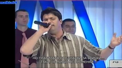 Seki Bihorac - Sudbina nas izdala (hq) (bg sub)
