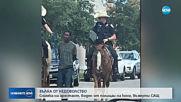 ВЪЛНА ОТ НЕДОВОЛСТВО: Снимка на арестант, воден от полицаи на коне, възмути САЩ (СНИМКА)