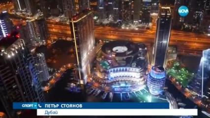 Спортни Новини (29.10.2016 - обедна емисия)