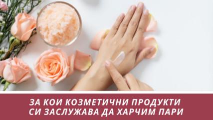 За кои козметични продукти си заслужава да харчим пари