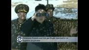 Северна Корея иска да бъде призната за ядрена държава