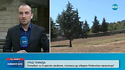 Делото за обира в Роженския манастир ще се гледа в Пловдив