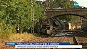 Пътнически влак дерайлира в Испания, 4 загинали