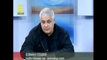 Интервю С Елиан Гешев (20.03.2007)