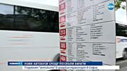 Нови автобуси срещу по-скъпите билети в София