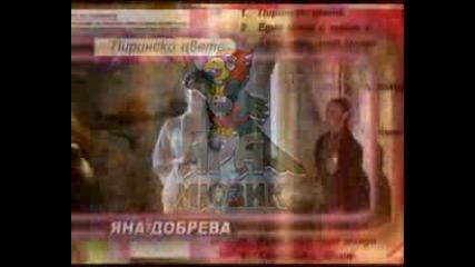 Спот фолклорен албум - Яна Добрева - Пиринско цвете