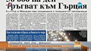 В печата: 50 000 на ден тръгват към Гърция