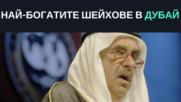 Най-богатите шейхове в Дубай