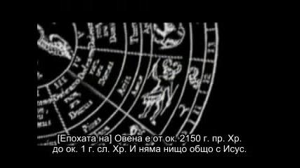Zeitgeist - Разобличен! (част 2)