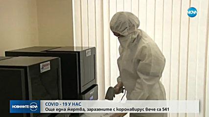 Още един починал с COVID-19 у нас, 541 са заразените