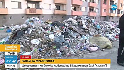 """ГЛОБИ ЗА МРЪСОТИЯ: Ще изчистят ли боклука живеещите в казанлъшкия блок """"Кармен""""?"""