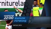 Футбол: Бърнли - Уотфорд на 26 септември по DIEMA SPORT2