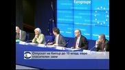 Еврогрупата договори спасителна помощ за Кипър до 10 млрд. евро