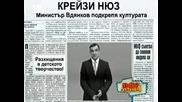 Министър Вдянков - Пълна Лудница (20.02.2010)