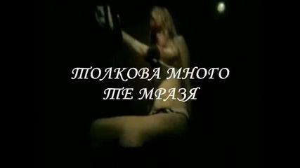 Мarilyn Manson - Para - Noir Превод