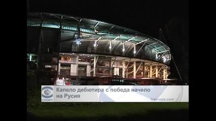 Капело дебютира с победа начело на Русия