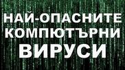 Най-опасните компютърни вируси