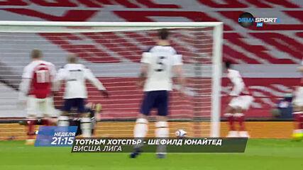 Тотнъм Хотспър - Шефилд Юнайтед на 2 май, неделя от 21.15 ч. по DIEMA SPORT 2