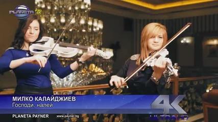Милко Калайджиев - Господи налей 2016