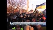 Курсът на Украйна към евроинтеграция остава без промяна, увери премиерът Азаров