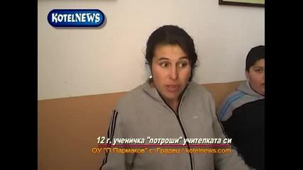 12 г. Радостина от с. Градец потроши учителка