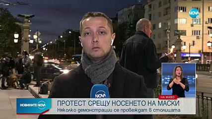 Няколко демонстрации се провеждат в столицата