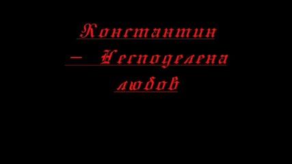 Константин - Несподелена любов
