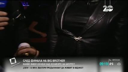 Какво видя Денди зад кулисите на Big Brother All Stars?