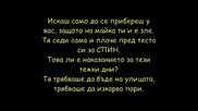 Sido - Herz [bg prevod]