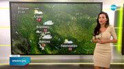 Прогноза за времето (27.04.2021 - сутрешна)