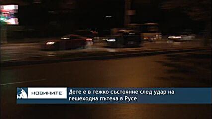 Дете е в тежко състояние след удар на пешеходна пътека в Русе