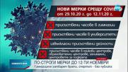 Новините на NOVA (28.10.2020 - обедна емисия)